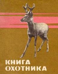 В.Н.НАДЕЕВ-КНИГА ОХОТНИКА