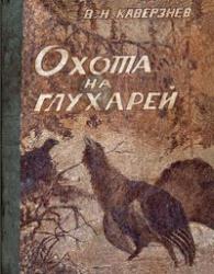В.Н.КАВЕРЗНЕВ