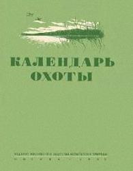 Г.П.ДЕМЕНТЬЕВ-КАЛЕНДАРЬ ОХОТНИКА