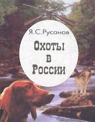 Я.С.РУСАНОВ-ОХОТЫ В РОССИИ