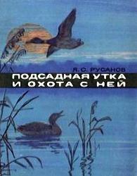 Я.С.РУСАНОВ- ПОДСАДНАЯ УТКА И ОХОТА С НЕЙ