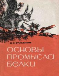 Я.С.РУСАНОВ- ОСНОВЫ ПРОМЫСЛА БЕЛКИ