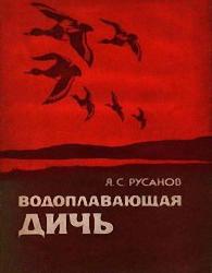 Я.С.РУСАНОВ-ВОДОПЛАВАЮЩАЯ ДИЧЬ