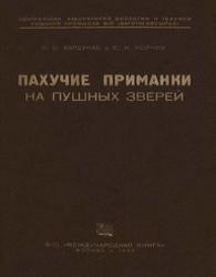 П.О. ВАРДУНАС-ПАХУЧИЕ ПРИМАНКИ НА ПУШНЫХ ЗВЕРЕЙ