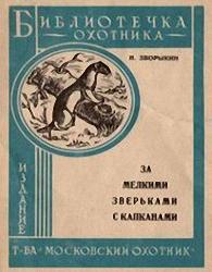 Н.А.ЗВОРЬКИН