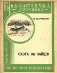 М.И.ПЕТРУНКЕВИЧ-ОХОТА НА ЗАЙЦЕВ