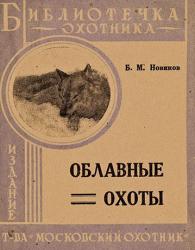 Б.М.НОВИКОВ-ОБЛАВНЫЕ ОХОТЫ