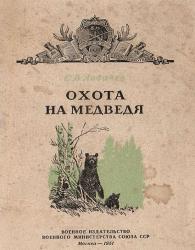 С.В.ЛОБАЧОВ-ОХОТА НА МЕДВЕДЯ