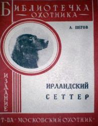 А.ПЕГОВ-ИРЛАНДСКИЙ СЕТТЕР