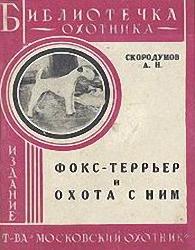 А.Н.СКОРОДУМОВ-ФОКС-ТЕРРЬЕР И ОХОТА С НИМ