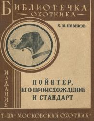 Б.М.НОВИКОВ-ПОЙНТЕР