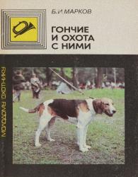 Б.И.МАРКОВ-ГОНЧИЕ И ОХОТА С НИМИ