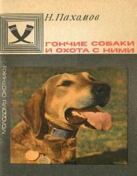 Н.П.ПАХОМОВ-ГОНЧИЕ СОБАКИ И ОХОТА С НИМИ