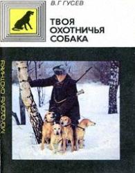 В.Г.ГУСЕВ-ТВОЯ ОХОТНИЧЬЯ СОБАКА