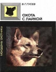 В.Г.ГУСЕВ-ОХОТА С ЛАЙКОЙ