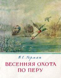 В.Е.ГЕРМАН