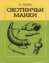 ОХОТНИЧЬИ-МАНКИ