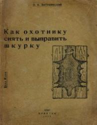 О.Ю.ПАТУШИНСКИЙ