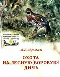 ГЕРМАН В.Е. ОХОТА НА ЛЕСНУЮ (БОРОВУЮ) ДИЧЬ