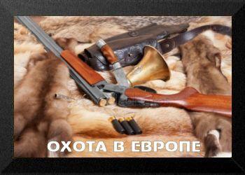 ОХОТА В ЕВРОПЕ