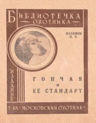Н.П.ПАХОМОВ-ГОНЧАЯ И ЕЕ СТАНДАРТ