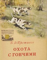 Б.Д. ПРОТАСОВ ОХОТА С ГОНЧИМИ (1957)
